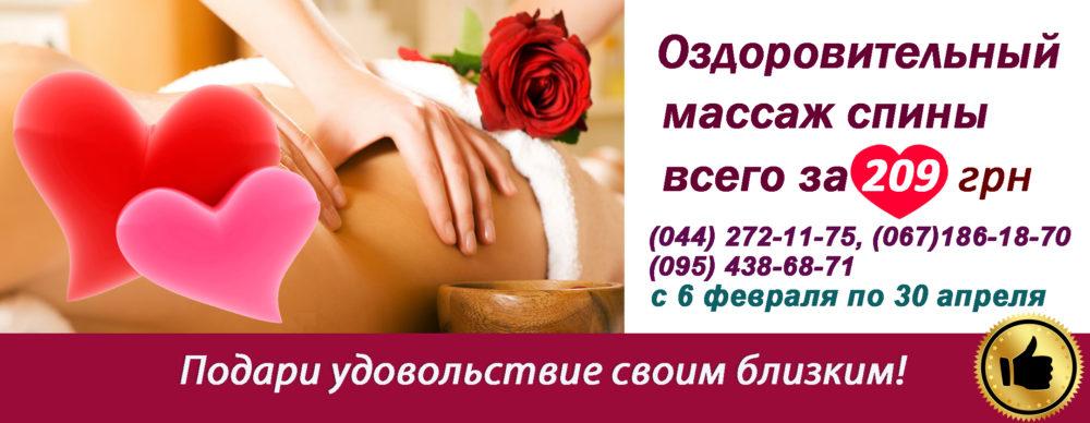 Ация лечебный массаж до 15 апреля