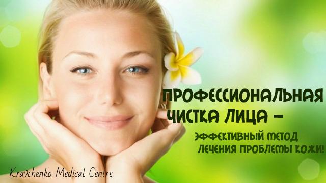 чистое-лицо-640x360