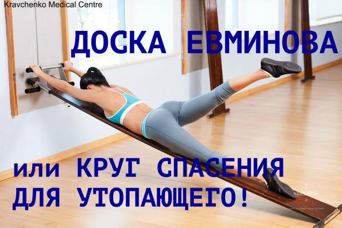ДОСКА ЕВМИНОВА или КРУГ СПАСЕНИЯ ДЛЯ УТОПАЮЩЕГО!