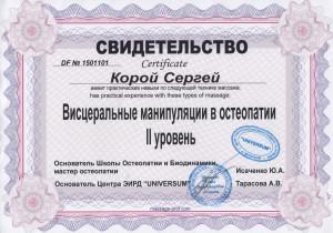 Koroy-sertificat4