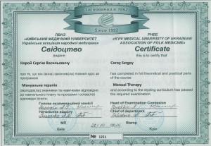 Koroy-sertificat6