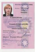 Malinovskaya-sertificat 13