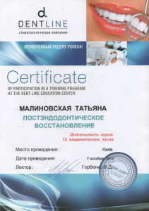 Malinovskaya-sertificat-6