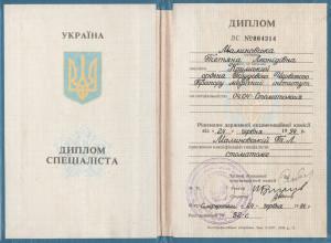 Malinovskaya-sertificat12