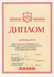 Malinovskaya-sertificat3