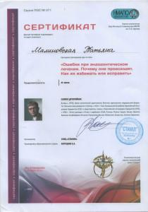 Malinovskaya-sertificat5