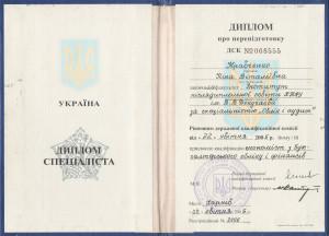 диплом Кравченко
