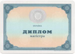 диплом Кравченко1