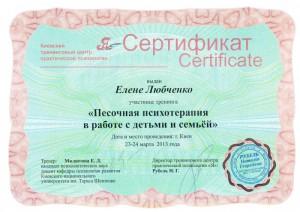 3_sert_pesochkadetsko-semeynaya
