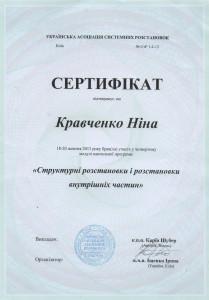 Kravchenko-sertificat-5
