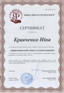 Kravchenko-sertificat2