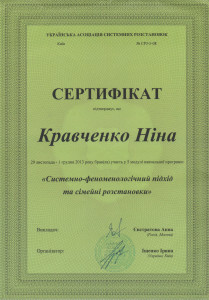 Kravchenko-sertificat4