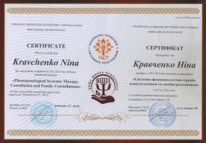 Sertificat-Kravchenko3