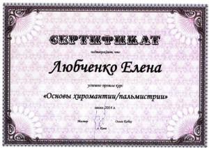serthiromantiyaipalmistriya_n