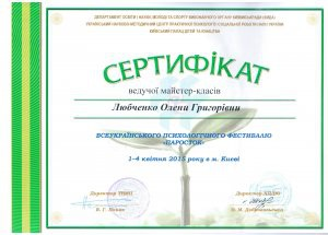sertifikatfestivalprosvita2015