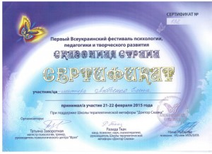sertskazochnayastrana2015