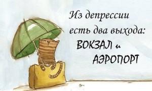 depressiya-kak-izbavitsya-ot-depressii.jpg.pagespeed.ce.ipwEFJRQOG