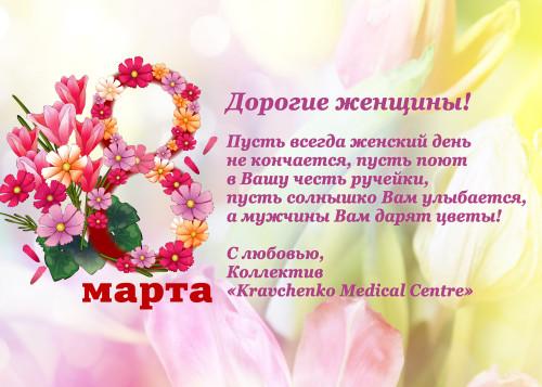 Дорогие женщины! Поздравляем Вас с наступающим Международным женским днем!