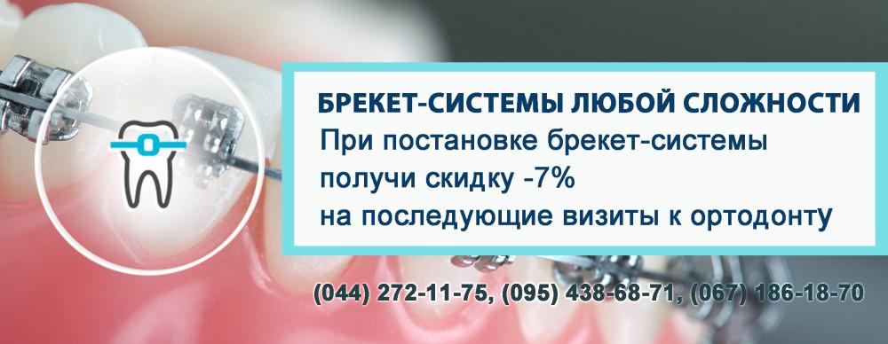 Баннер — акция стоматология ортодонт до сентября