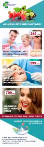 Дитяча стоматологія від KMCentre-акції