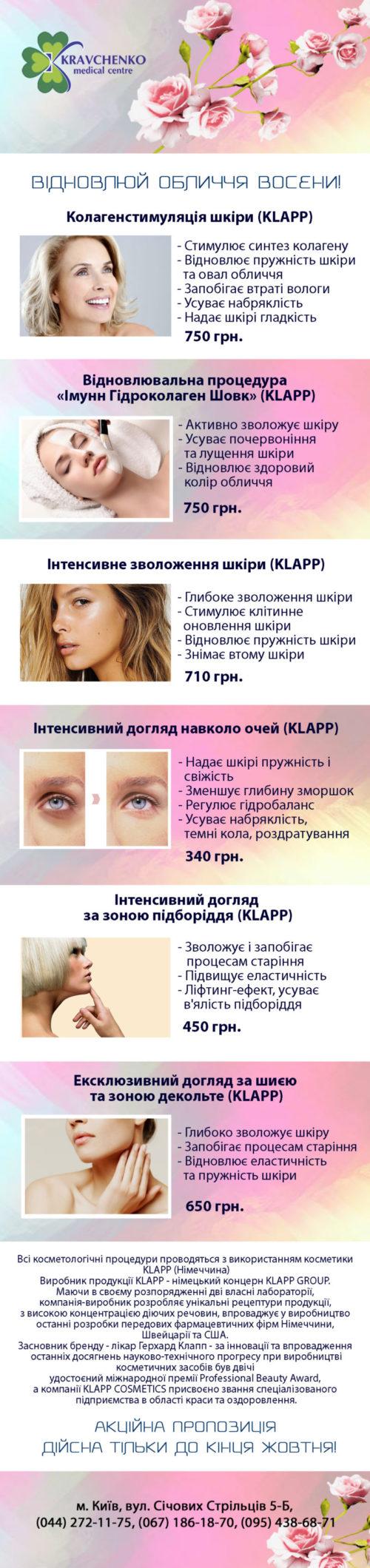 Відновлення шкіри обличчя восени!