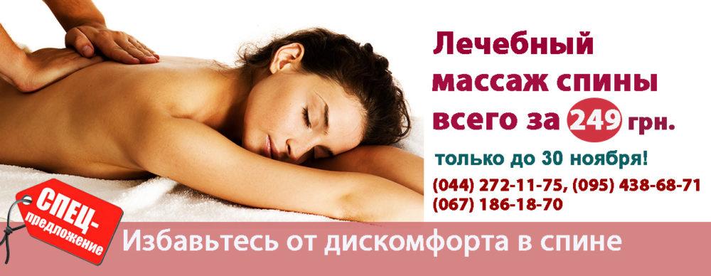 Ация лечебный массаж до конца ноября за 249 грн.
