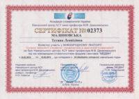 Малиновська