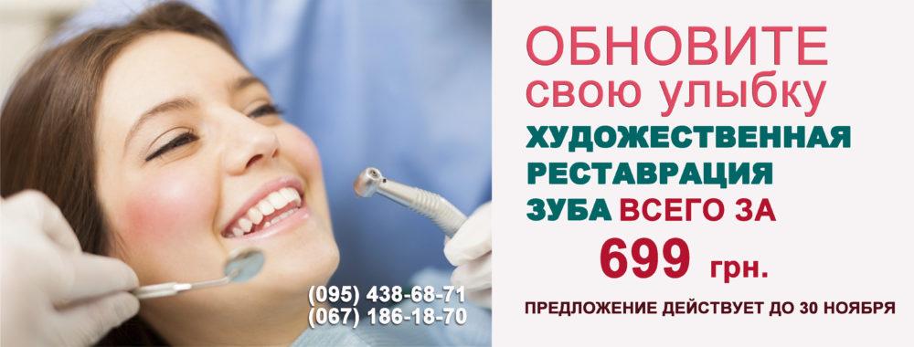 Художня реставрація зубів до 30 листопада