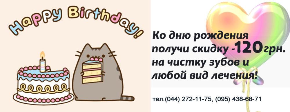 Баннер — акция день рождения