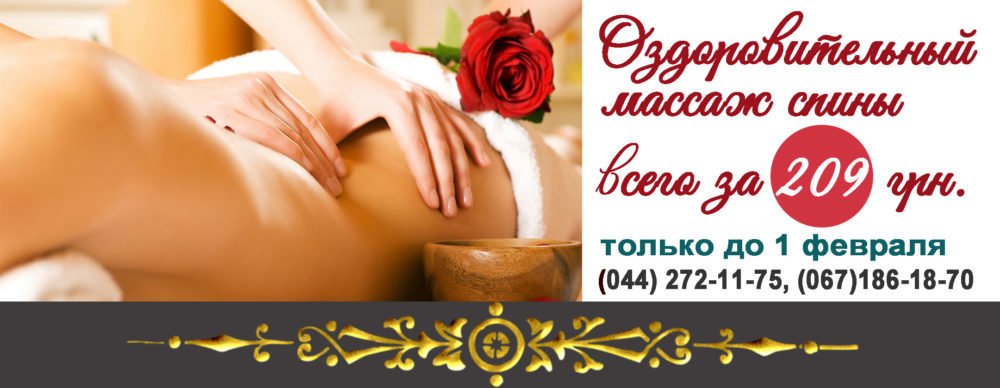 Ация лечебный массаж до 1 февраля