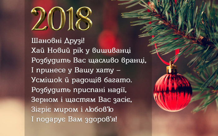 З наступаючим Новим Роком на Різдвом Христовим!
