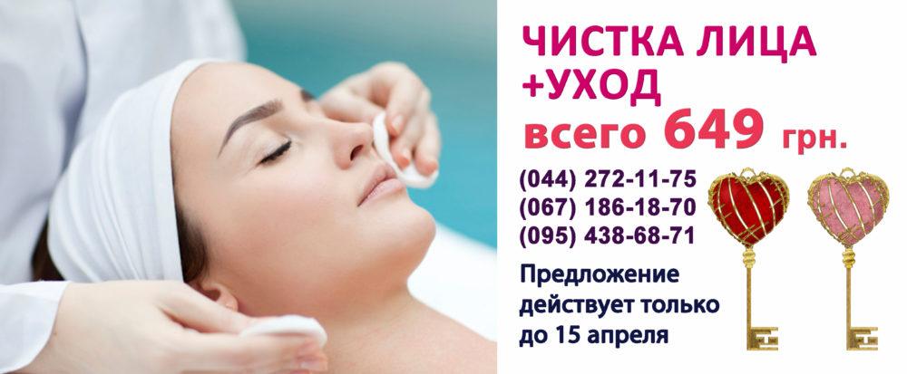 акция- косметология до 15 апреля