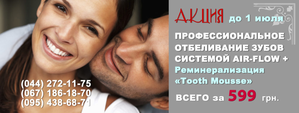 отбеливание зубов — акция- пост до 1 июля баннер