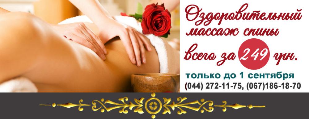 Ация лечебный массаж до 1 сентября2018