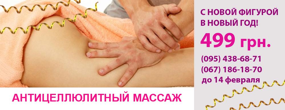 Антициллюлитный-массаж-до 14 февраля