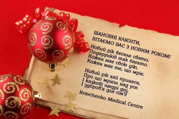 Вітаємо Вас З Наступаючим Новим Роком та Різдвом!
