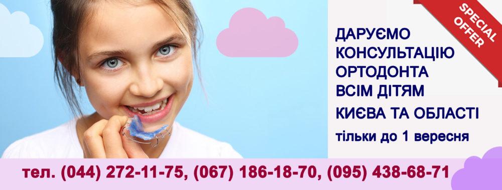 Акция бесплатная консультация ортодонта лето1