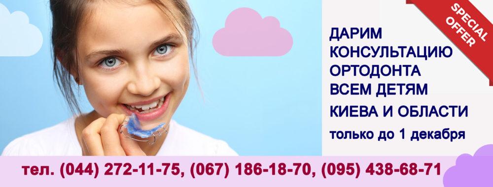 Акция бесплатная консультация ортодонта лето1 Р