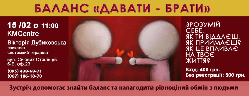 Брать-давать 15.02.20