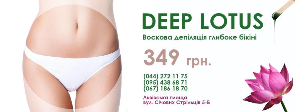 Депиляция DEEP бикини.3