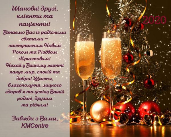 З Новим Роком та Різдвом Вас!!!